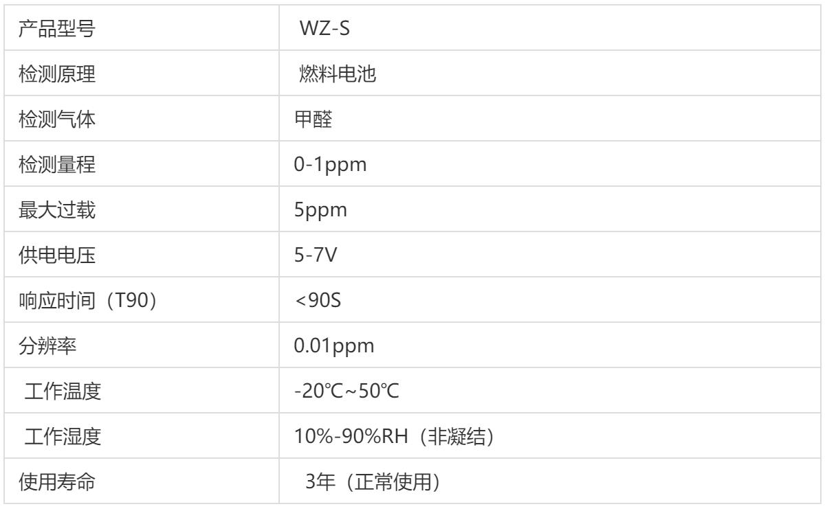WZ-S 甲醛传感器