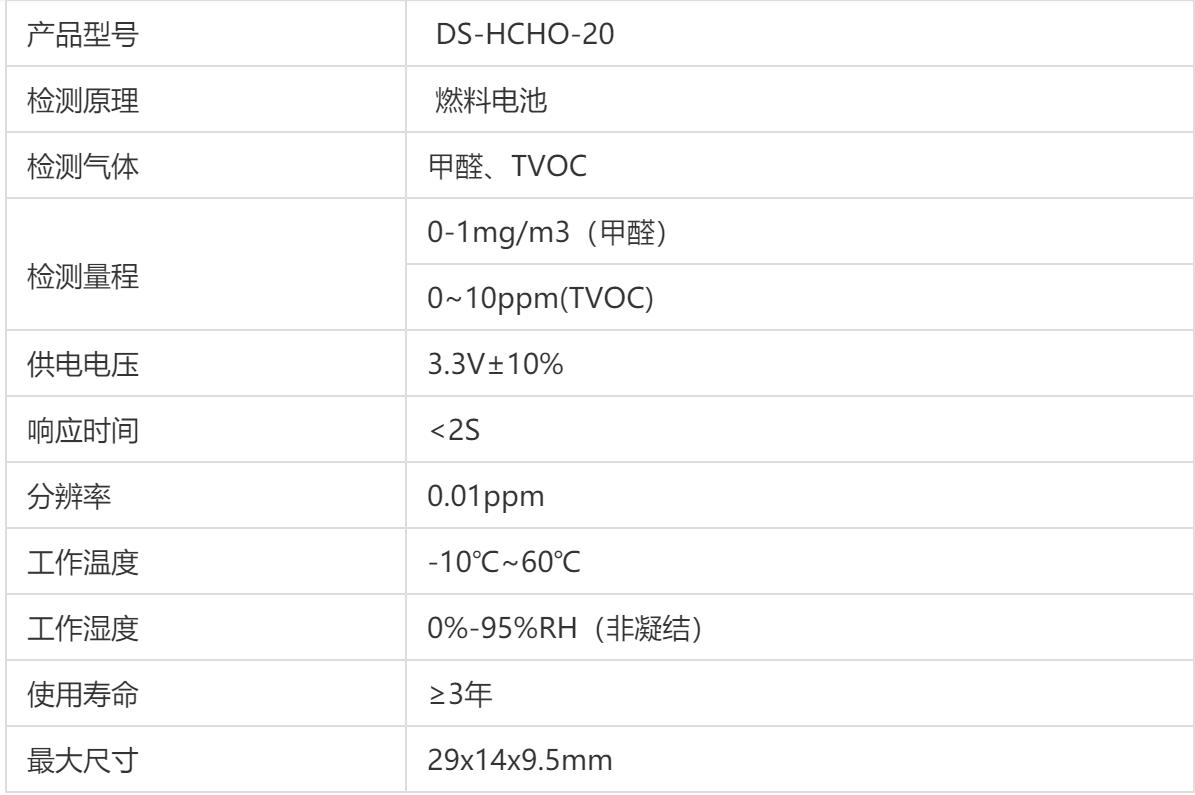 DS-HCHO-20甲醛传感器