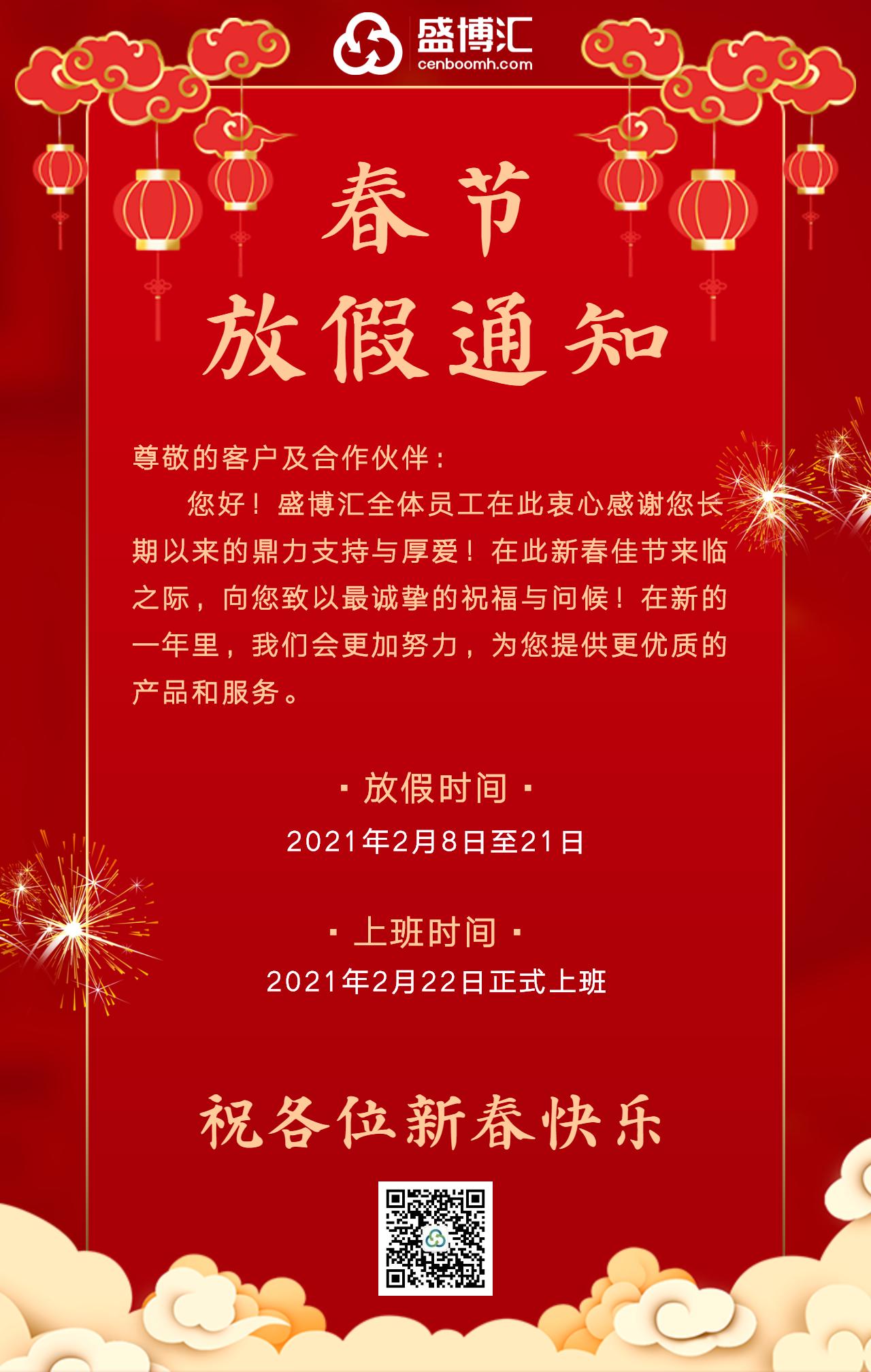 盛博匯2021年春節放假通知,請查收!
