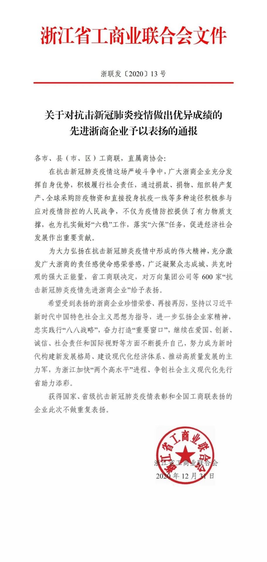 """【喜讯】我会常务副会长单位--杭州恩斯莱化工有限公司被评为""""抗击新冠肺炎疫情先进浙商企业"""""""