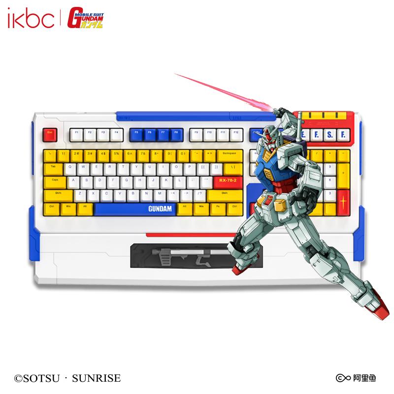 高达机械键盘2.0
