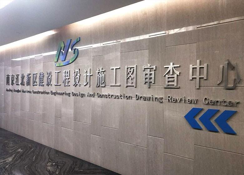 南京江北新区建设工程设计施工图审中心