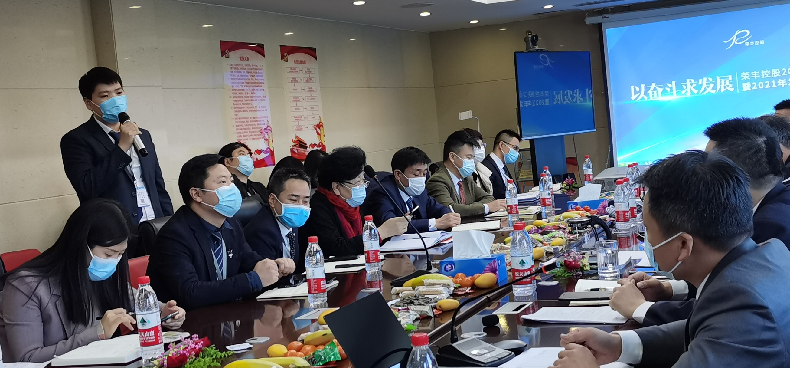 荣丰控股召开2020年度总结暨2021年发展规划全员大会