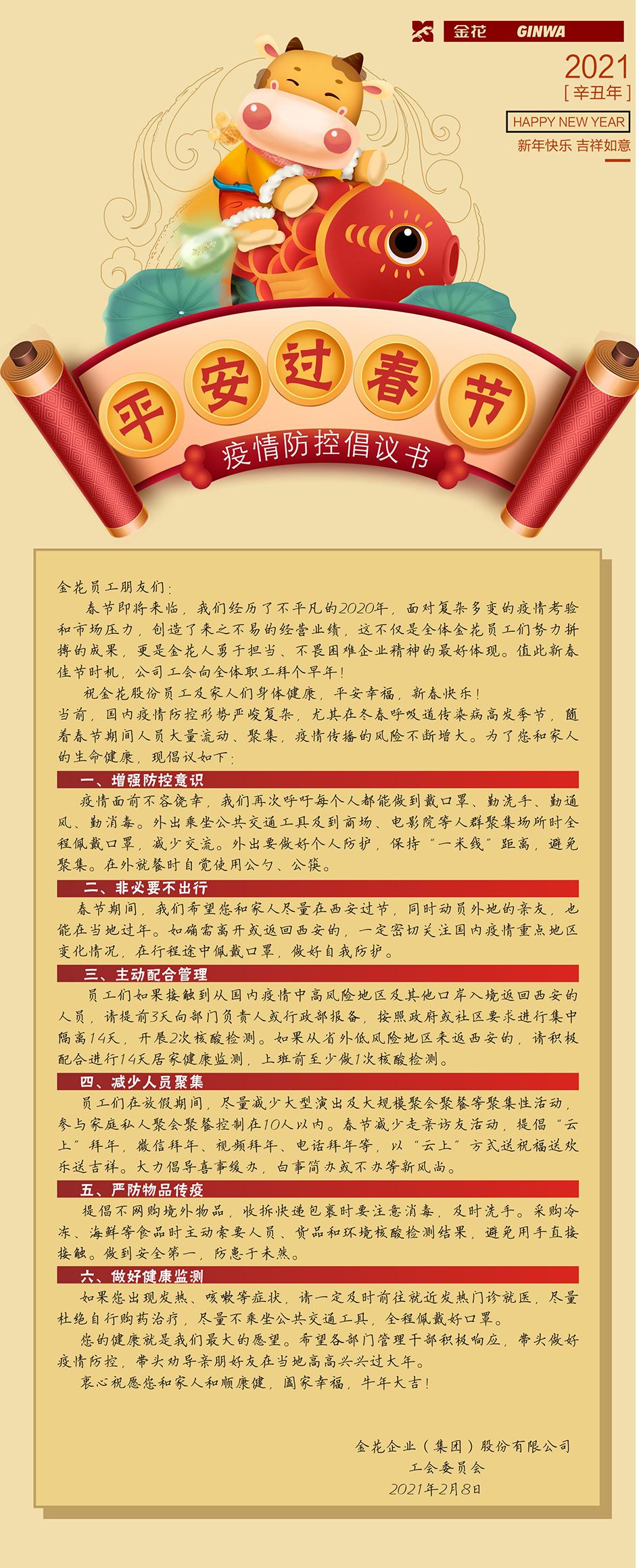 金花股份工会 | 平安过春节疫情防控倡议书