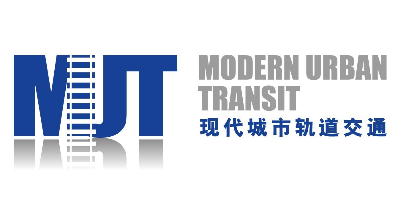 现代城市轨道交通