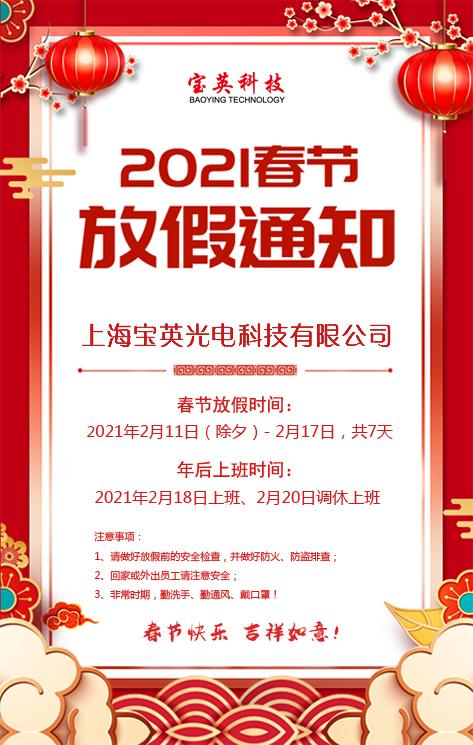 辞旧迎新贺新春,上海宝英2021年春节放假公告!