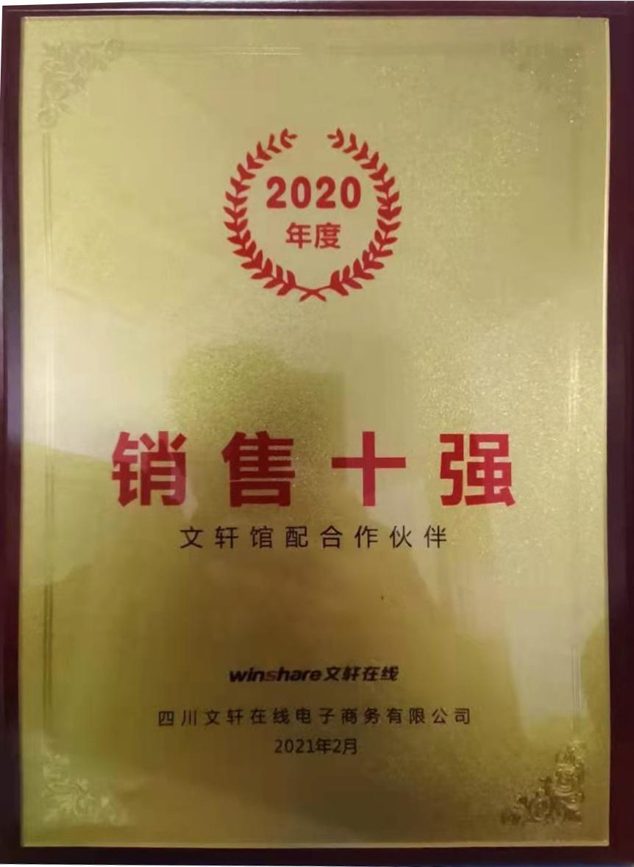 """大涵文化再次荣获文轩馆配伙伴""""2020年度销售十强"""""""