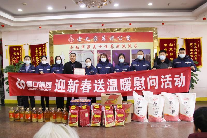 堤口集团公司组织开展2021年迎新春送温暖系列慰问活动