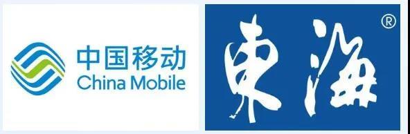 喜讯!东海服务器入选中国移动上海公司2020年政务云新基建工程项目