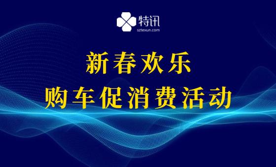 龙华区2021年新春欢乐购车促消费活动备案