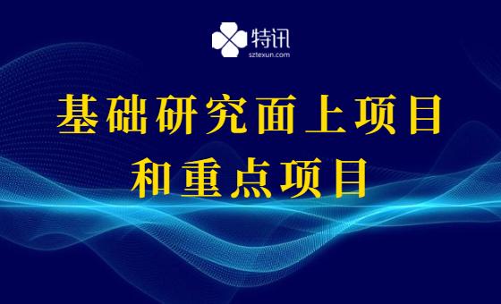 2021年深圳市基础研究面上项目和重点项目