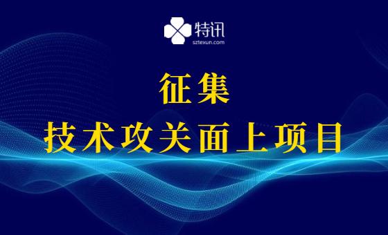 征集2022年深圳市技术攻关面上项目备选项目