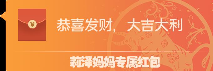 春节8折抽福袋立减2021元,来莉泽生个牛宝宝,老带新还有大礼包~