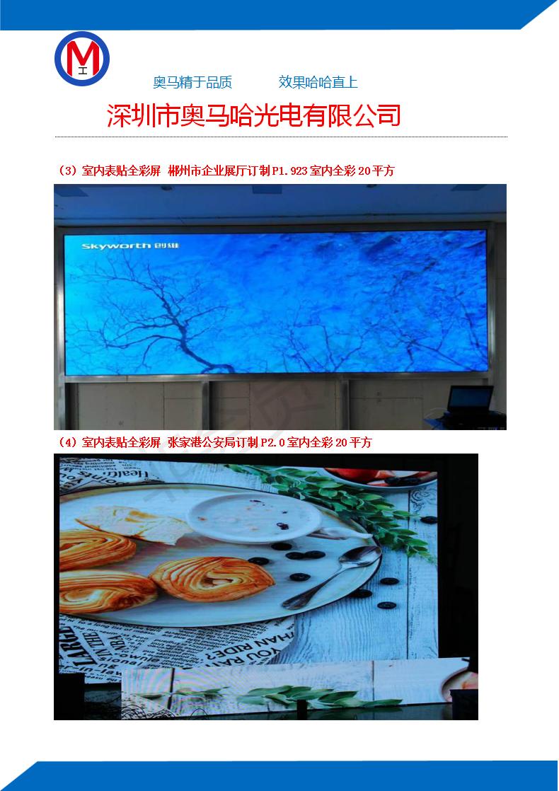 中山市孙文西路文化街LED智慧路灯屏专用P2.94户外全彩标箱(奥马哈)