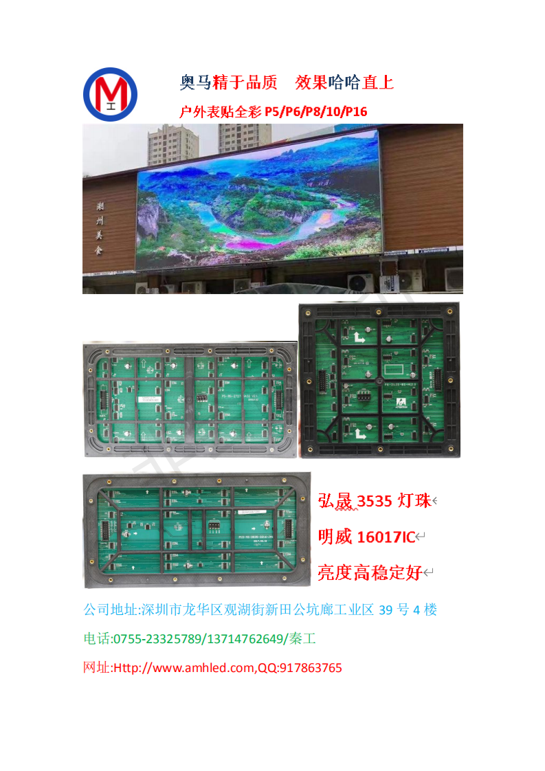 西安国际会展中心LED智慧路灯屏专用P3.84户外全彩标箱(奥马哈)