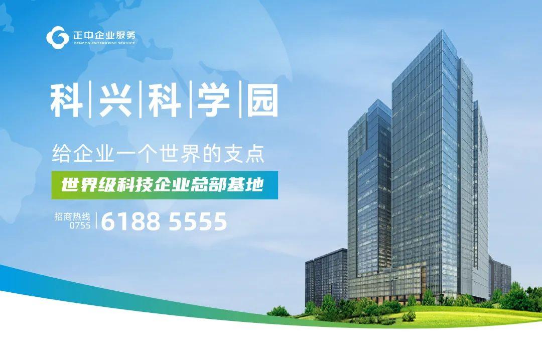 科兴科学园丨粤海街道产业园区发展联合会举办座谈会,推出暖心举措
