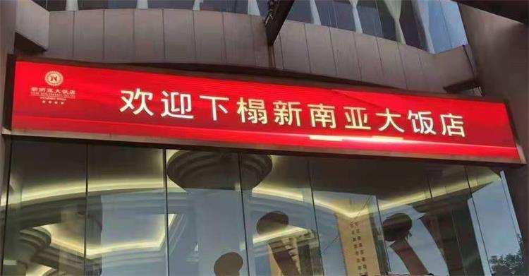 榆林市国际煤博会LED智慧路灯屏专用P3.84户外全彩标箱(奥马哈)