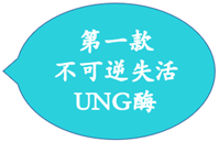 Cod UNG(尿嘧啶DNA糖基化酶)
