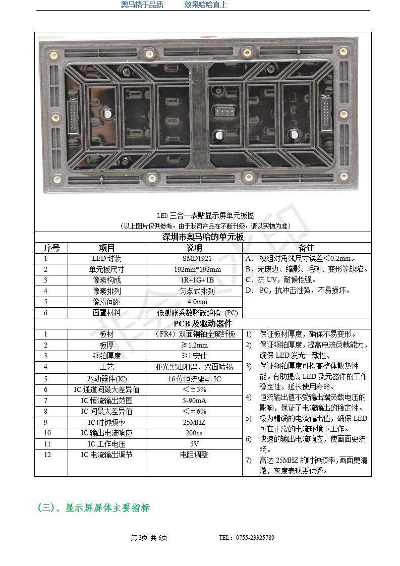 肇庆市端州区党群服务中心LED户外全彩屏专用P4表贴简易箱体(奥马哈)