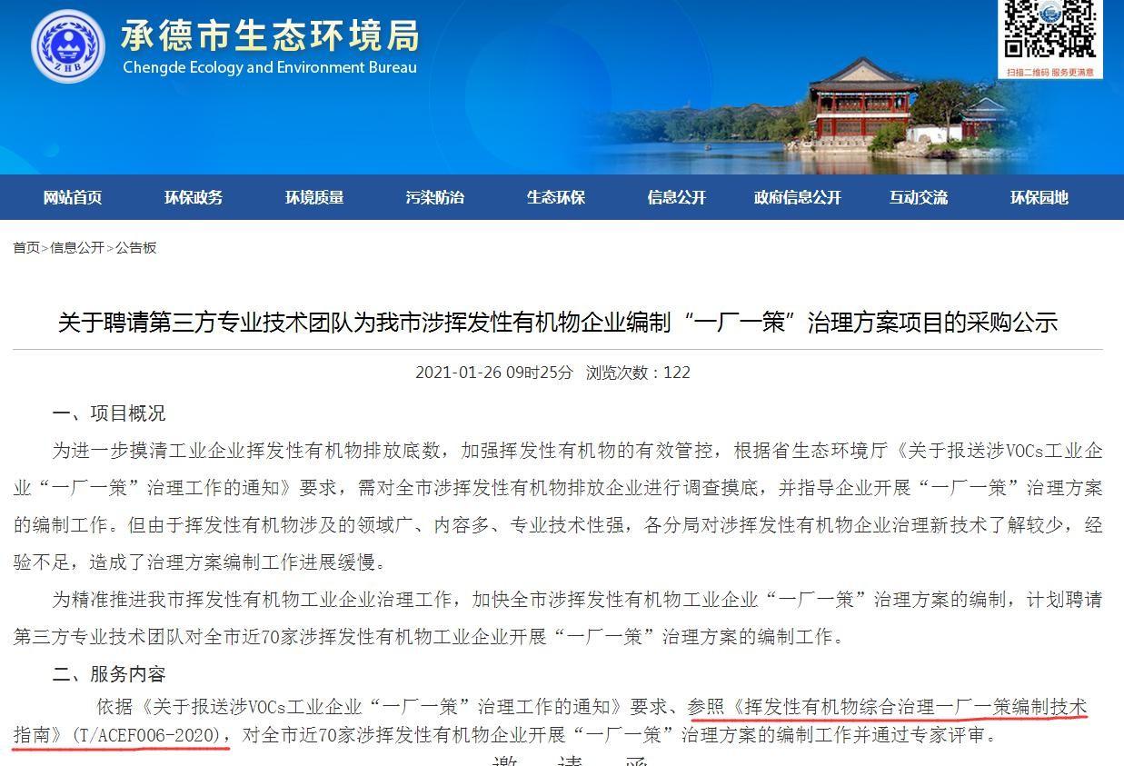"""中华环保联合会""""一厂一策编制技术指南""""团体标准获地方环保部门采用"""