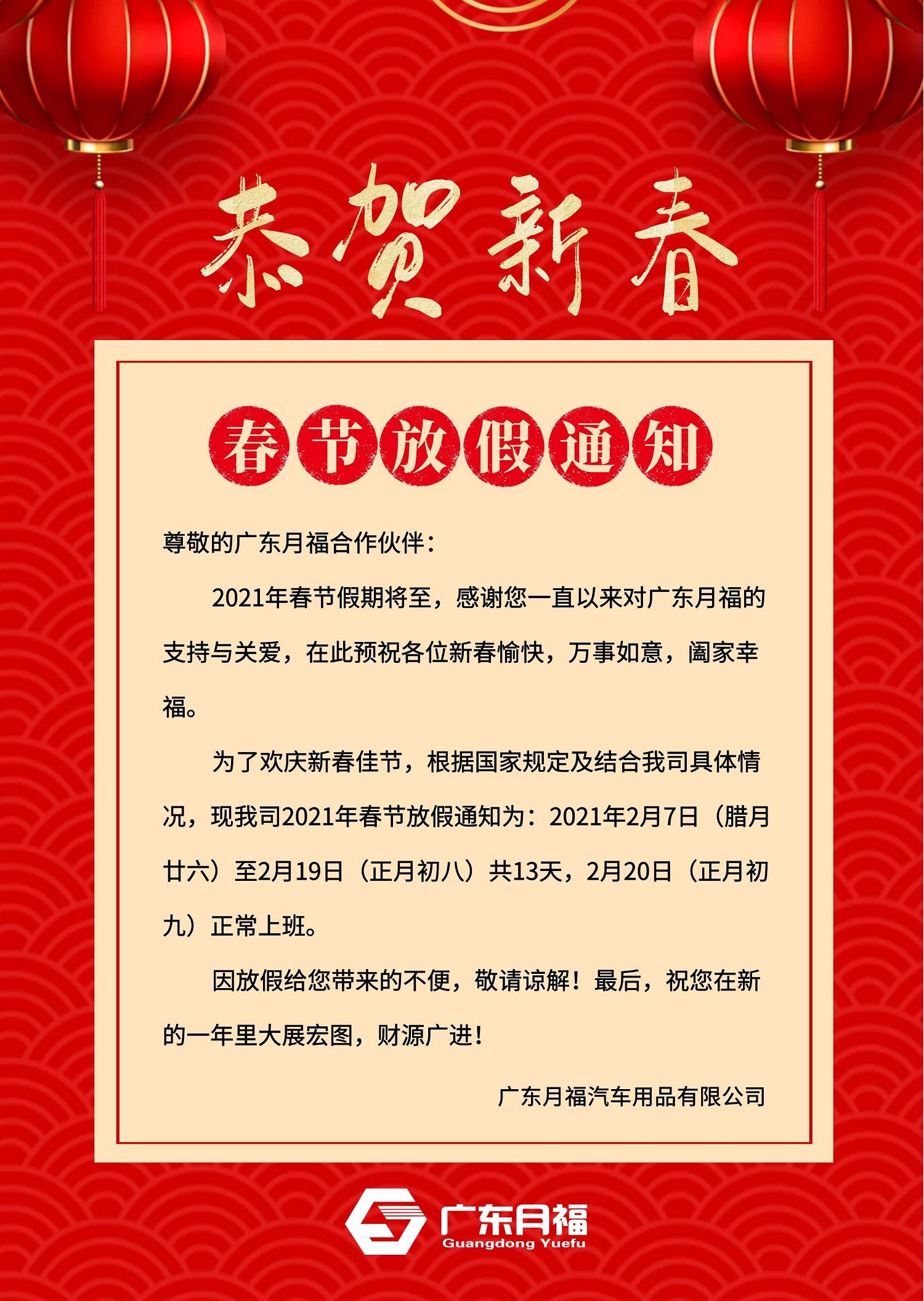 万博manbetxapp月福2021年春节放假通知!