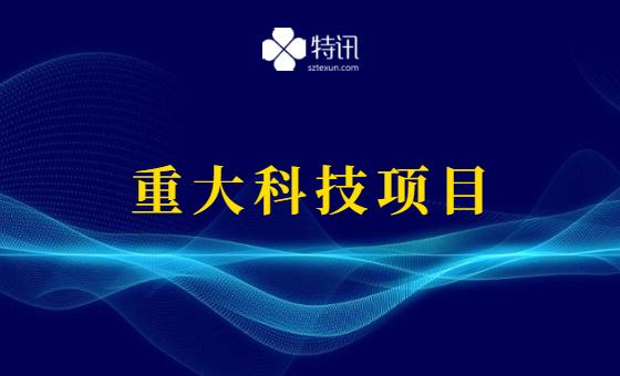 2022年深圳市承接国家重大科技项目的申报通知