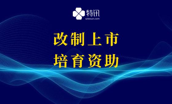 2022年深圳市民营及中小企业改制上市培育资助项目