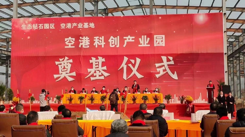 热烈庆祝鄂信钻石三期——湖北空港科创产业园开工奠基仪式!