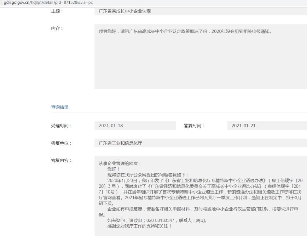 广东省专精特新中小企业认定即将开始!你准备好了吗?