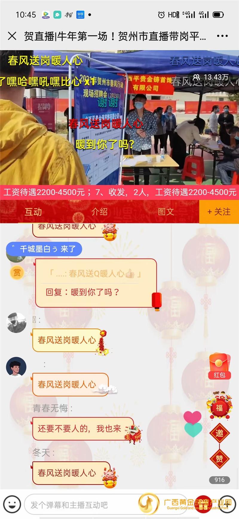 """贺州市2021年""""春风行动""""现场招聘会(平桂专场) 在广西黄金珠宝产业园举行"""