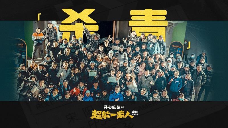 《超能一家人》:开心麻花首度进军春节档,艾伦沈腾再联手!
