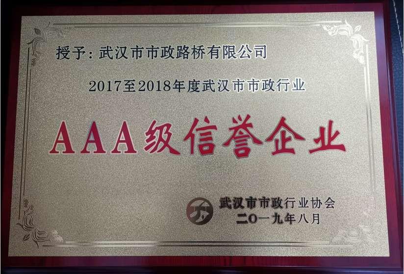 2017—2018年度武汉市市政行业AAA级信誉企业