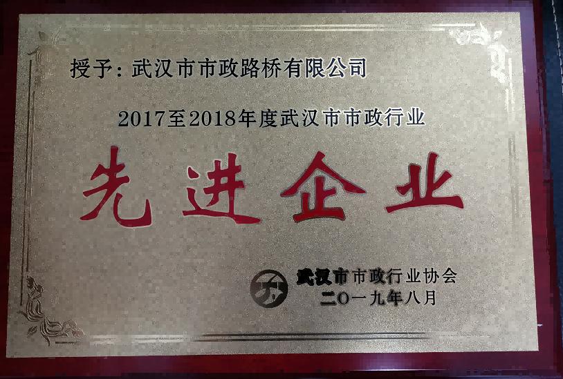 """2017—2018年度武汉市市政行业""""先进企业"""""""