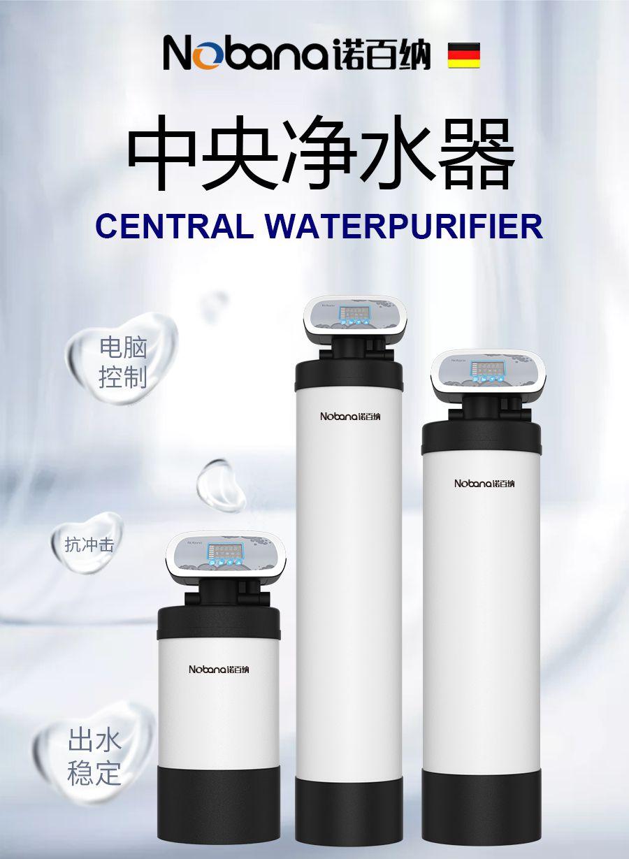 中央凈水機