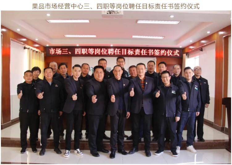 集团公司举办2021年三、四职等岗位聘任目标责任书签约仪式