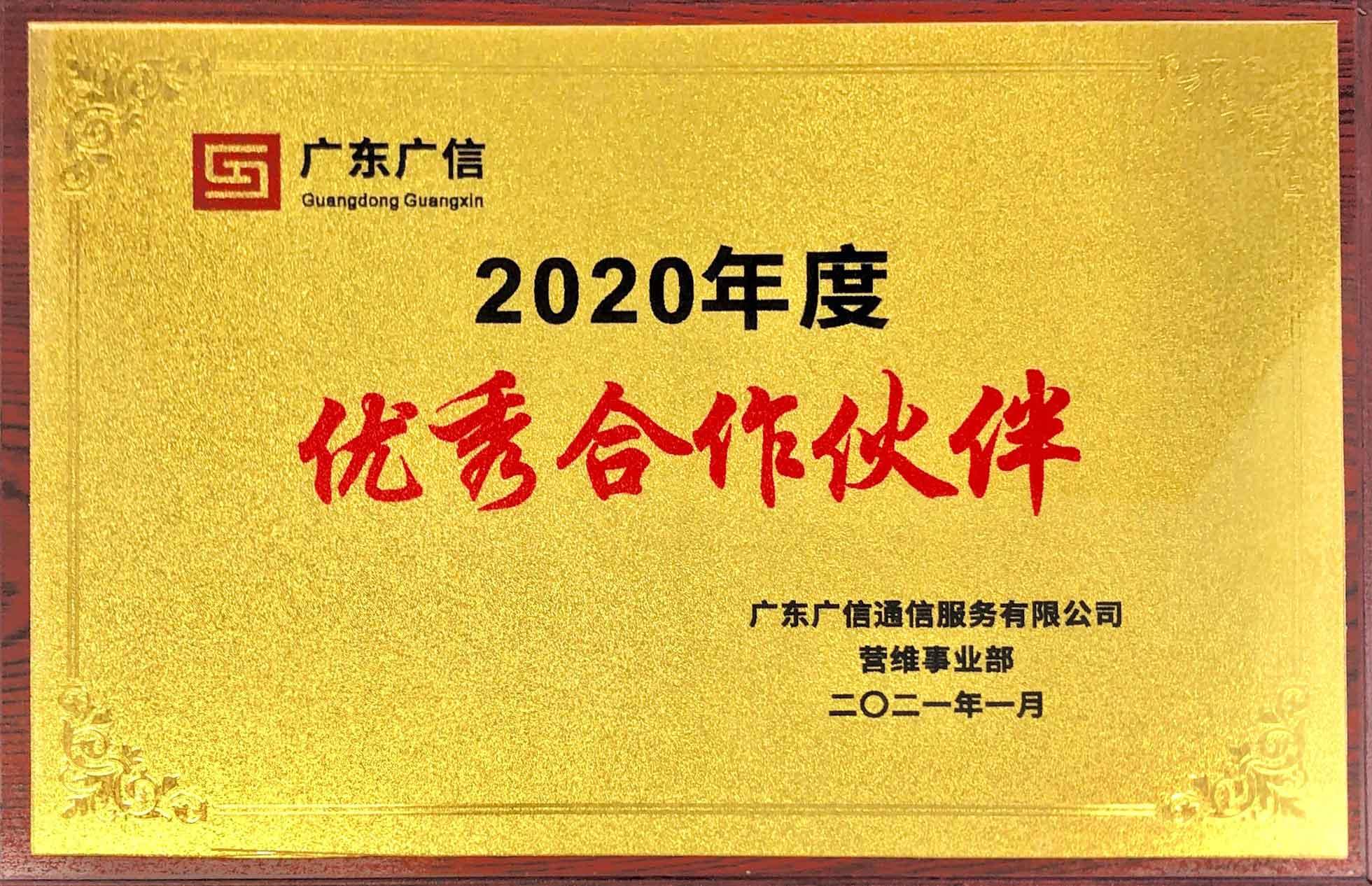 """筑泰防务获评广信""""2020年度优秀合作伙伴""""!"""