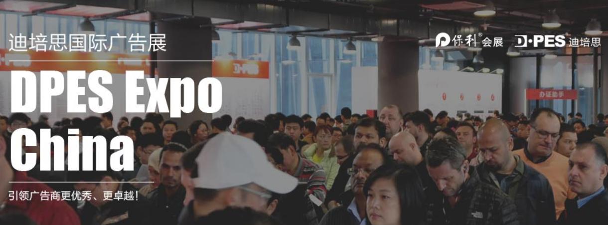 开年首秀|第�z二十四届迪培思广州国际广告展即将开幕!