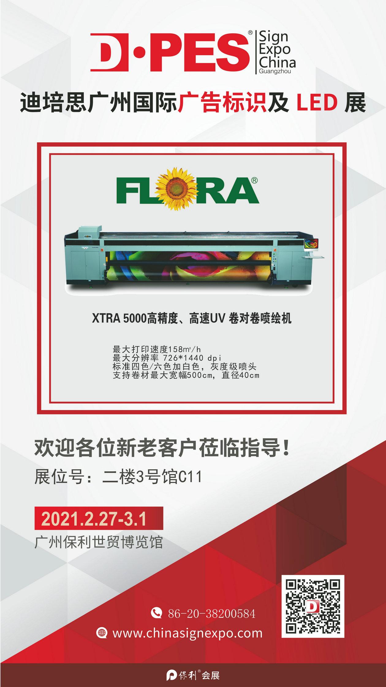 开年首秀|第二十四届迪培思广州国际广告展即将开幕!