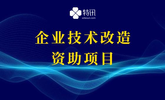 2021年光明区企业技术改造资助项目