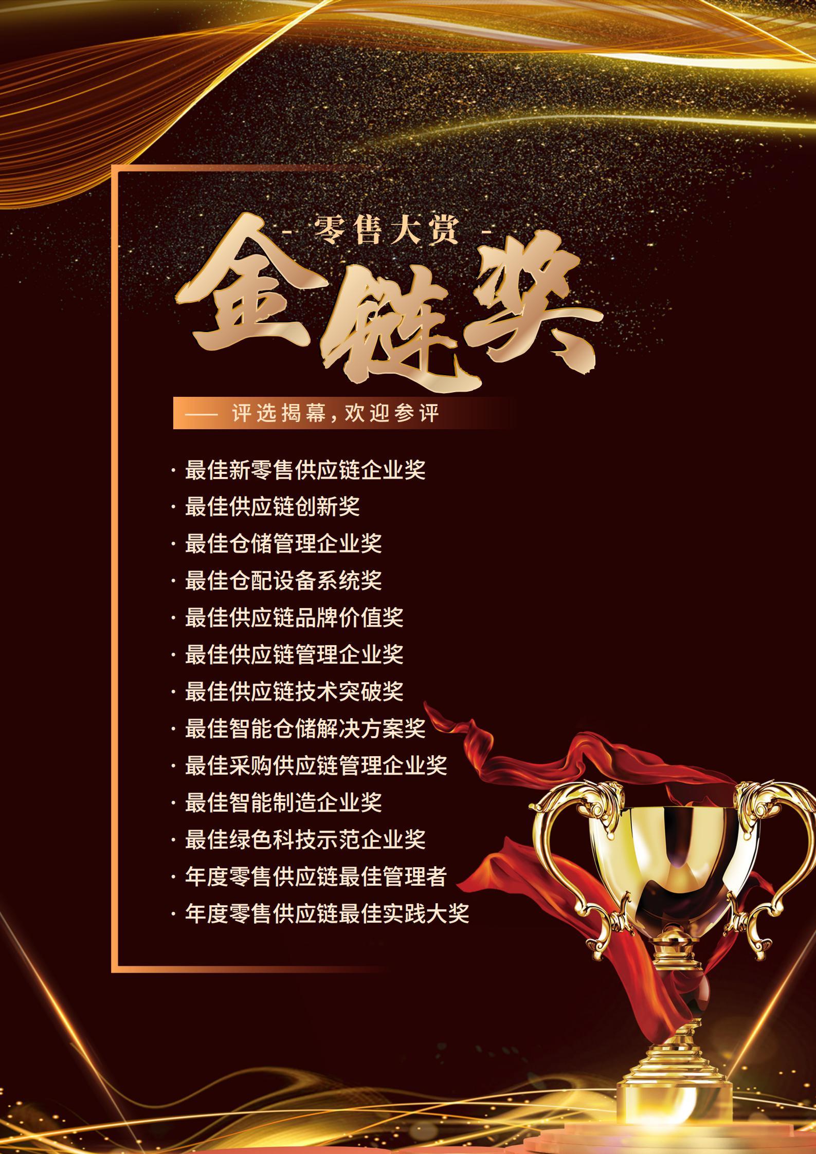 2021(第五届)中国零售供应链与物流峰会 -- 生鲜 · 食品 · 餐饮专题