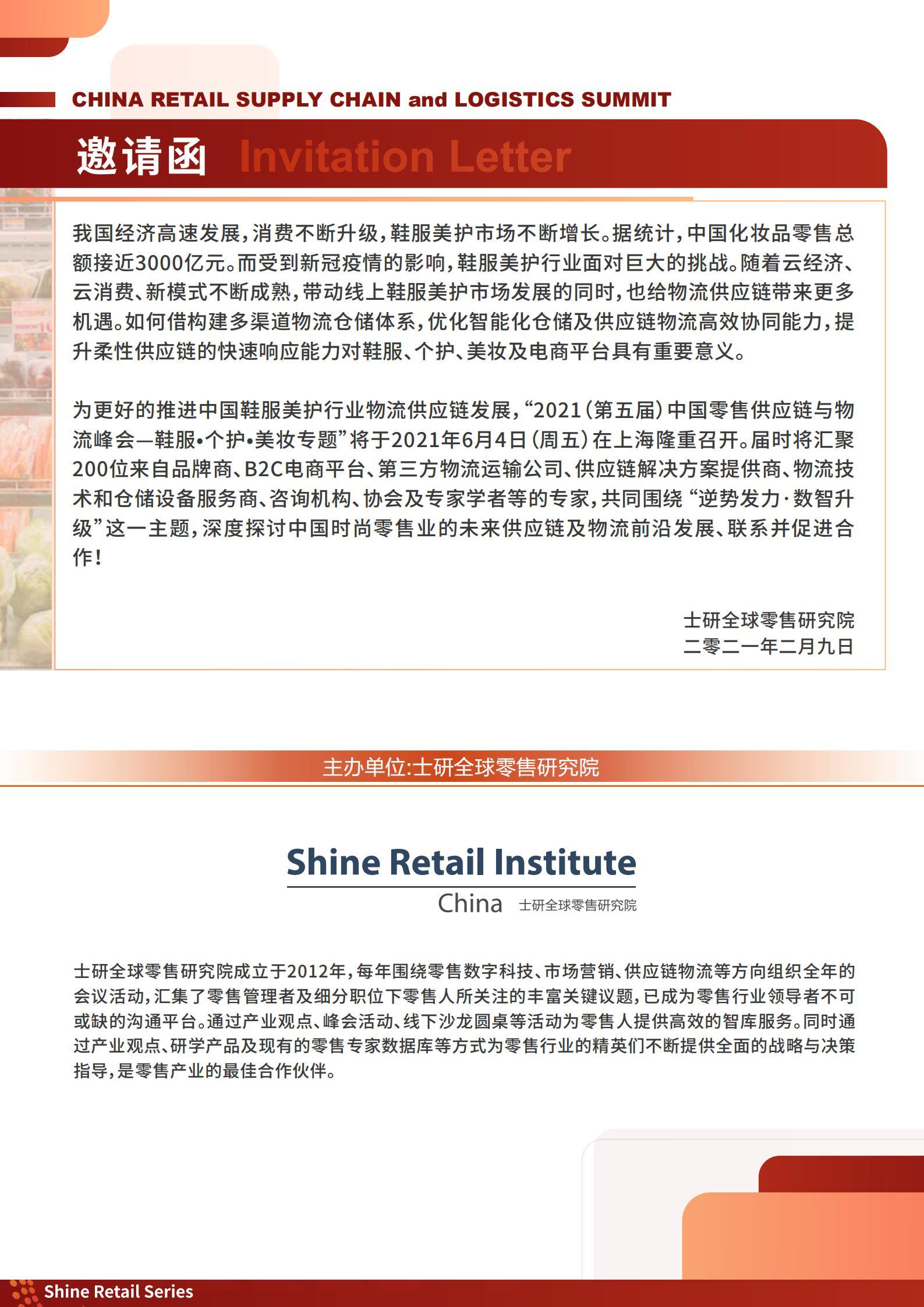 2021(第五届)中国零售供应链与物流峰会 · 鞋服·个护·美妆专题