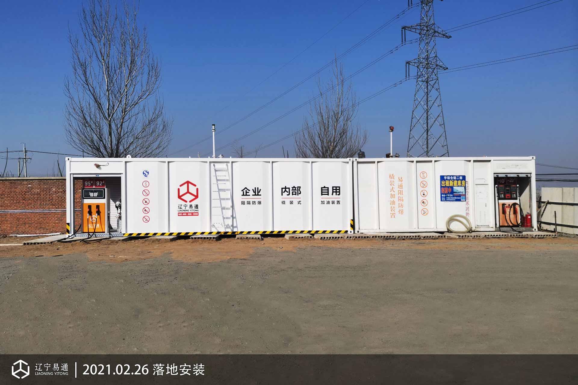 2021年2月26日,辽宁雷竞技app官网撬装式加油装置在物流企业安装落地完成