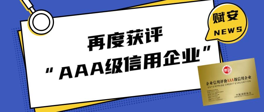 """赋安再度获评贝博官方网站行业""""AAA级信用企业""""称号"""