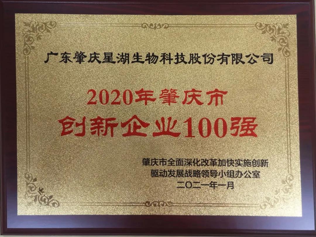 """星湖科技被評為""""2020年肇慶市創新企業100強"""""""