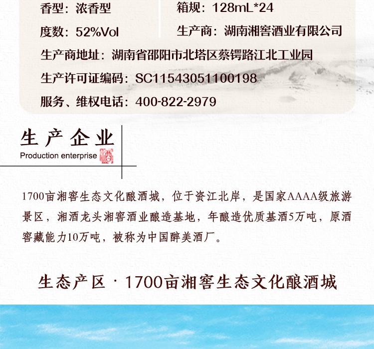 52°邵阳老酒 128mL