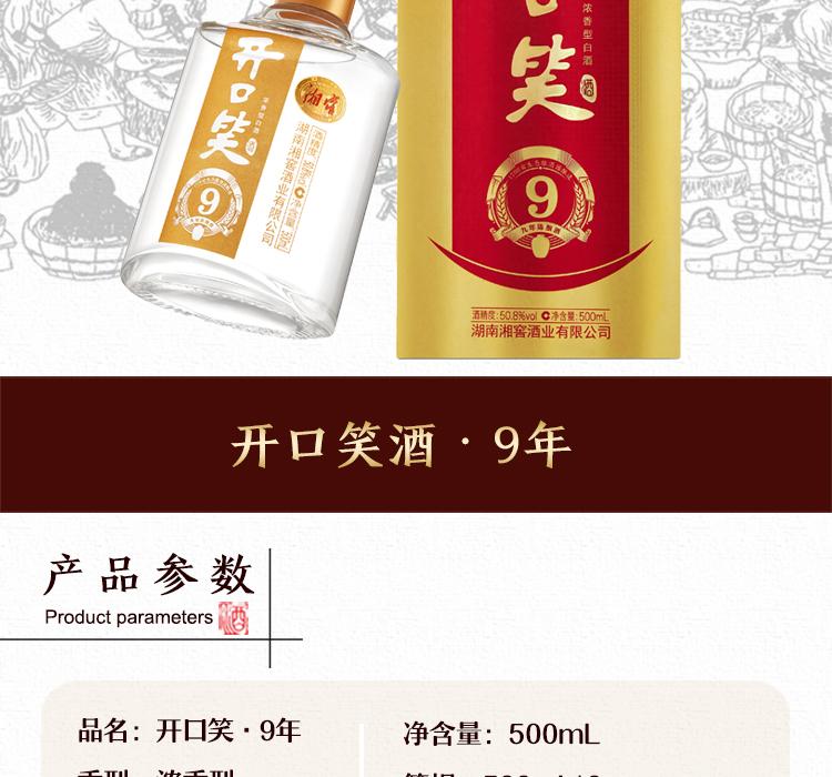 52°必威开户官网酒·(9年陈酿)500mL