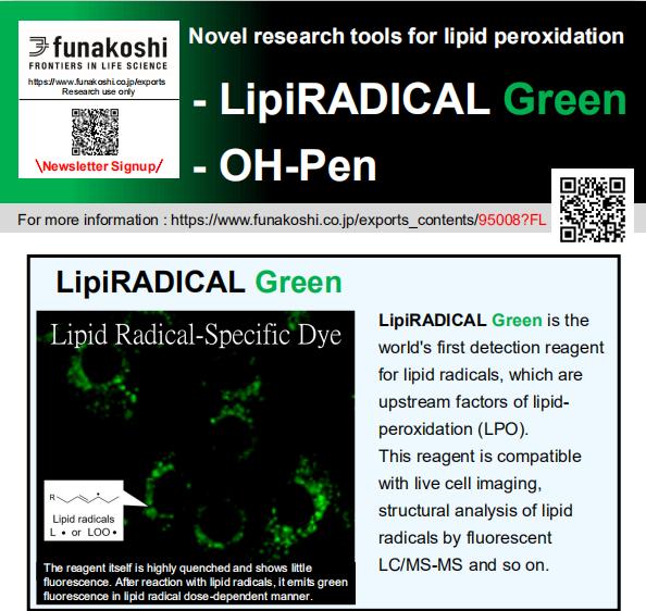Funakoshi 新品推荐—LipiRADICAL Green