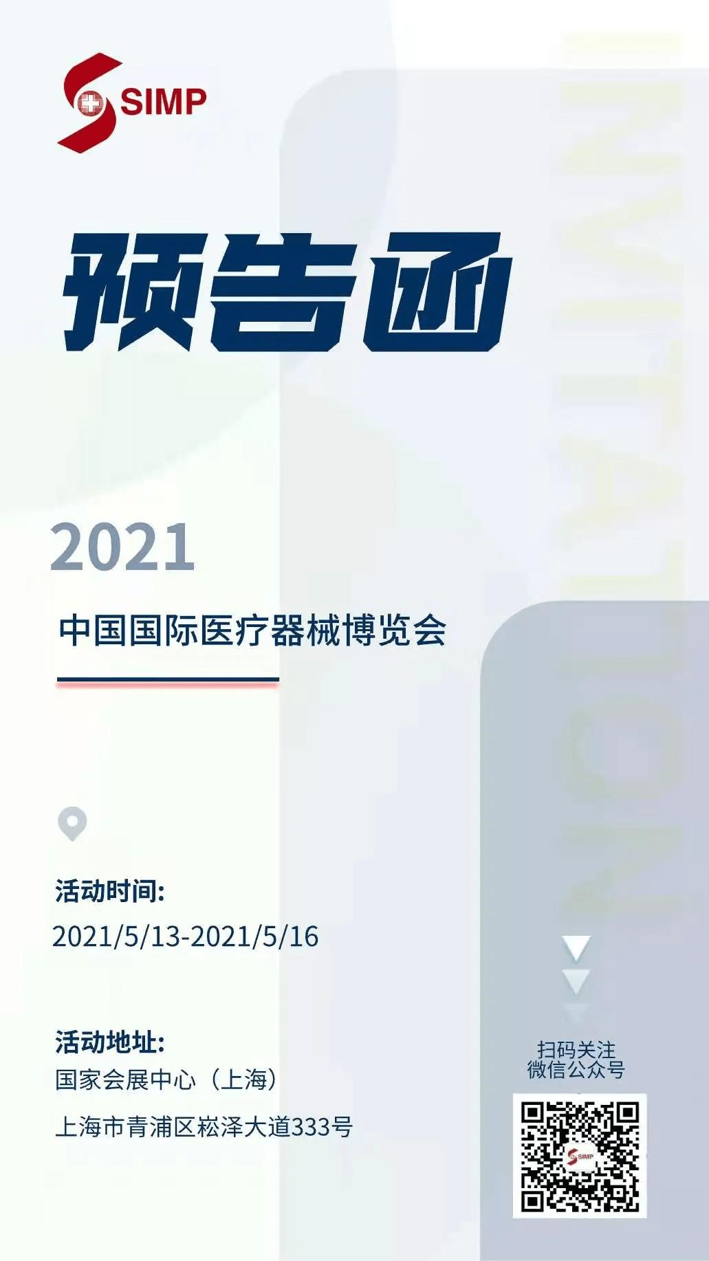 2021中国国际医疗器械博览会预告函