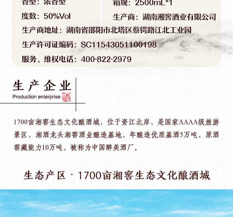 50°必威开户官网酒·(锦上添花) 2500mL
