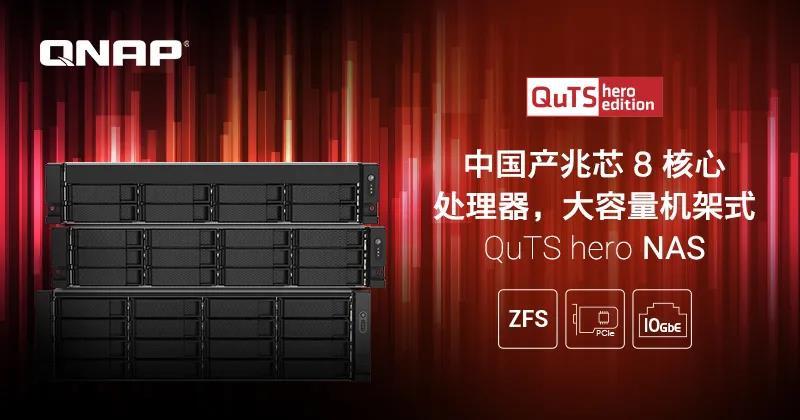 国产出新机 QNAP 推出四款大容量机架式NAS专用机